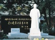 李大钊烈士陵园